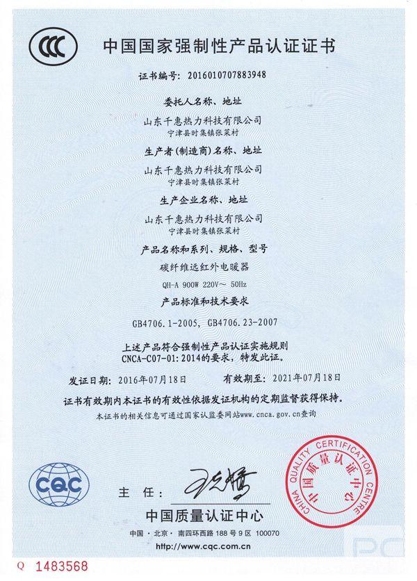 碳纤维远红外电暖器3C认证证书