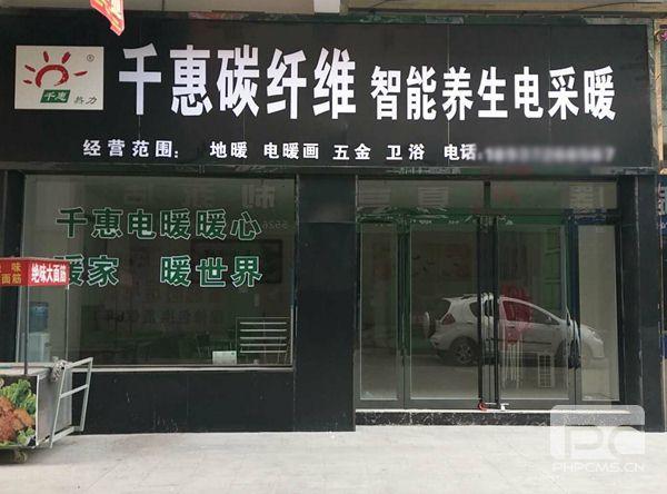 千惠热力代理商门店